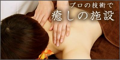 タイル_massage