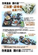 イベント_http://sekinoyu-spa.com/wordpress/wp-content/uploads/2016/06/memorial_plan.pdf