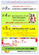イベント_event#gw_2017