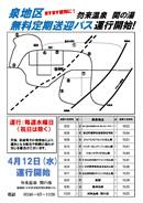 イベント_access#bus_izumi