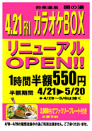 イベント_http://sekinoyu-spa.com/wordpress/wp-content/uploads/2017/04/karaoke_2017.pdf