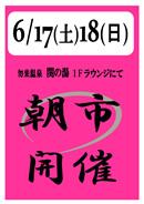 イベント_http://sekinoyu-spa.com/event#asaichi_201706