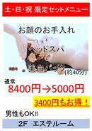 イベント_http://sekinoyu-spa.com/wordpress/wp-content/uploads/2017/05/esthetic_details.pdf#page=2