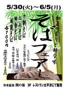 イベント_http://sekinoyu-spa.com/event#soba_201706