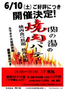 イベント_http://sekinoyu-spa.com/event#yakiniku_201706
