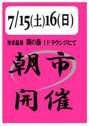 イベント_event#asaichi_201707