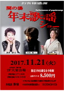 イベント_event#year-end_songshow_2017