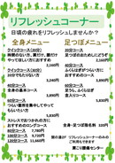 イベント_wordpress/wp-content/uploads/2018/04/refresh_201804.pdf