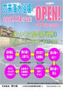 イベント_event#beach_2018