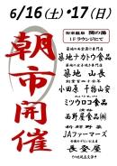 イベント_event#asaichi_201806