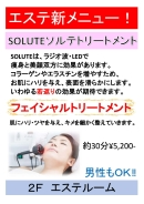 イベント_/wordpress/wp-content/uploads/2018/06/solute_201806.pdf