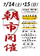 イベント_event#201807_asaichi