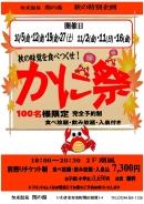 イベント_event#201810_crab