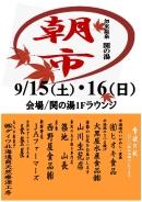 イベント_event#asaichi_201809