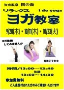イベント_event#yoga_2018_2