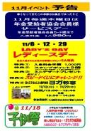 イベント_event#201811_event