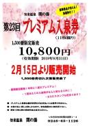 イベント_event#pre_201902