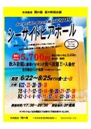 イベント_event#201906_beerhall