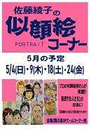 イベント_event#201905_portrait