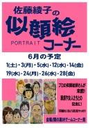 イベント_event#201906_portrait