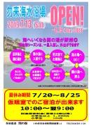 イベント_event#beach_2019
