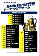 イベント_event#beer2019_list