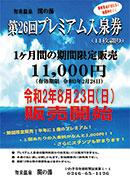 イベント_event#20200819