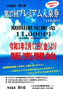 イベント_event#20210129