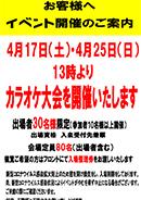 イベント_event#20210323