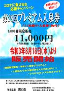 イベント_event#20210816